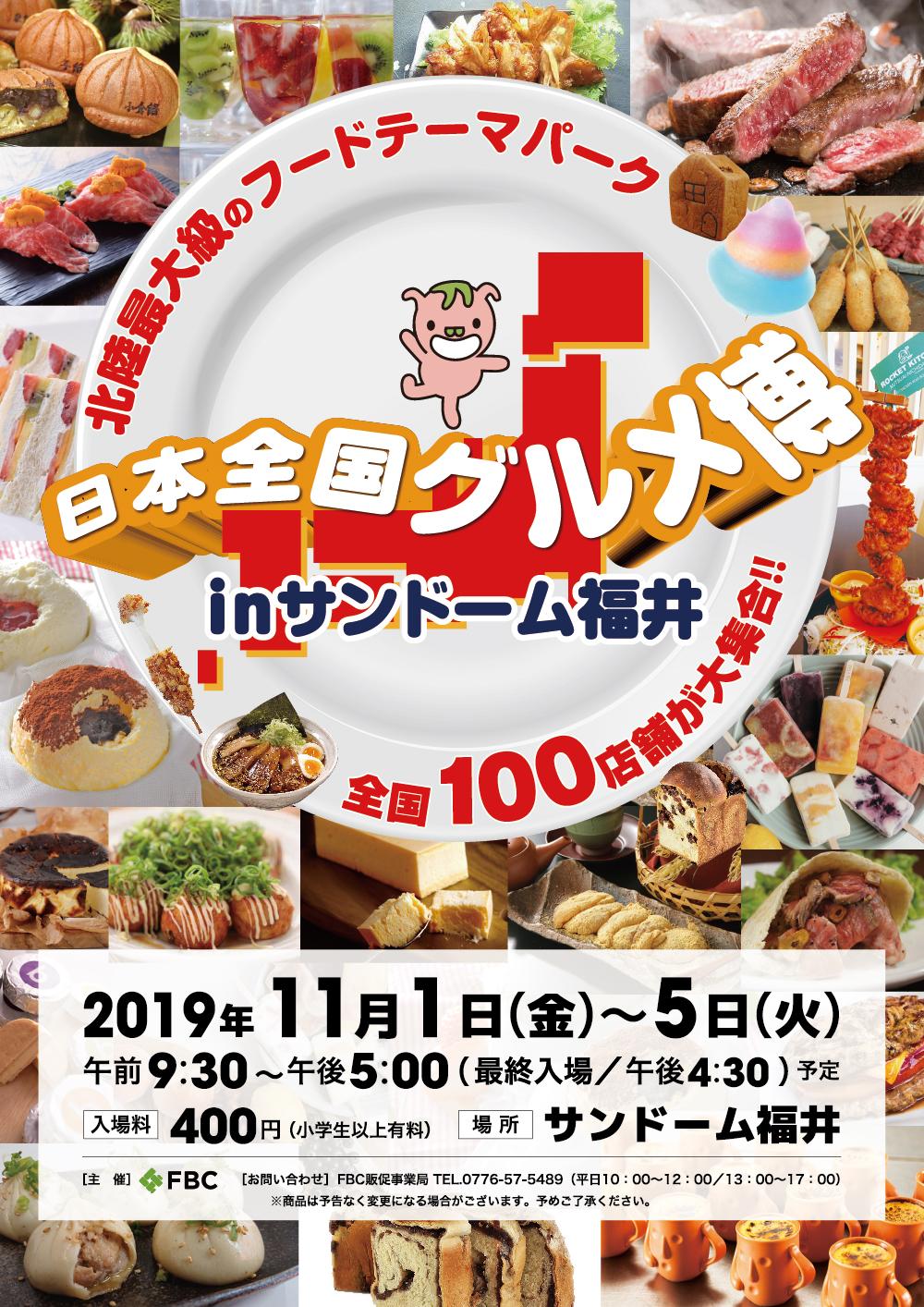 引用元 http://www2.fbc.jp/gourmet_in_fukui/gourmet.html#point7FBC-i 福井放送のホームページ