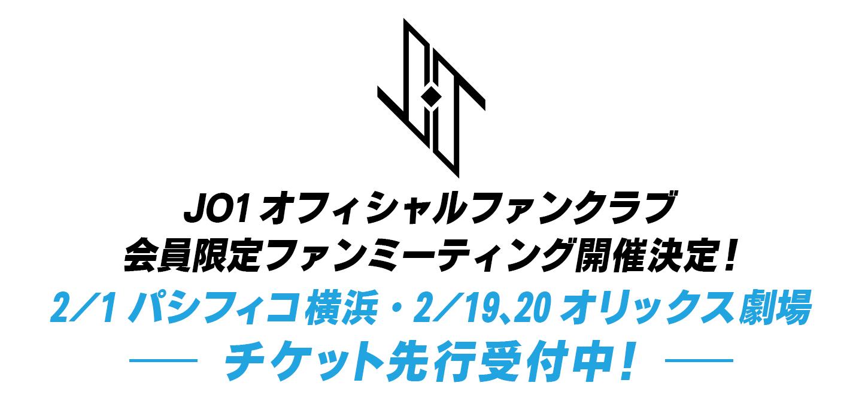引用元:JO1公式サイトhttps://fc.produce101.jp/