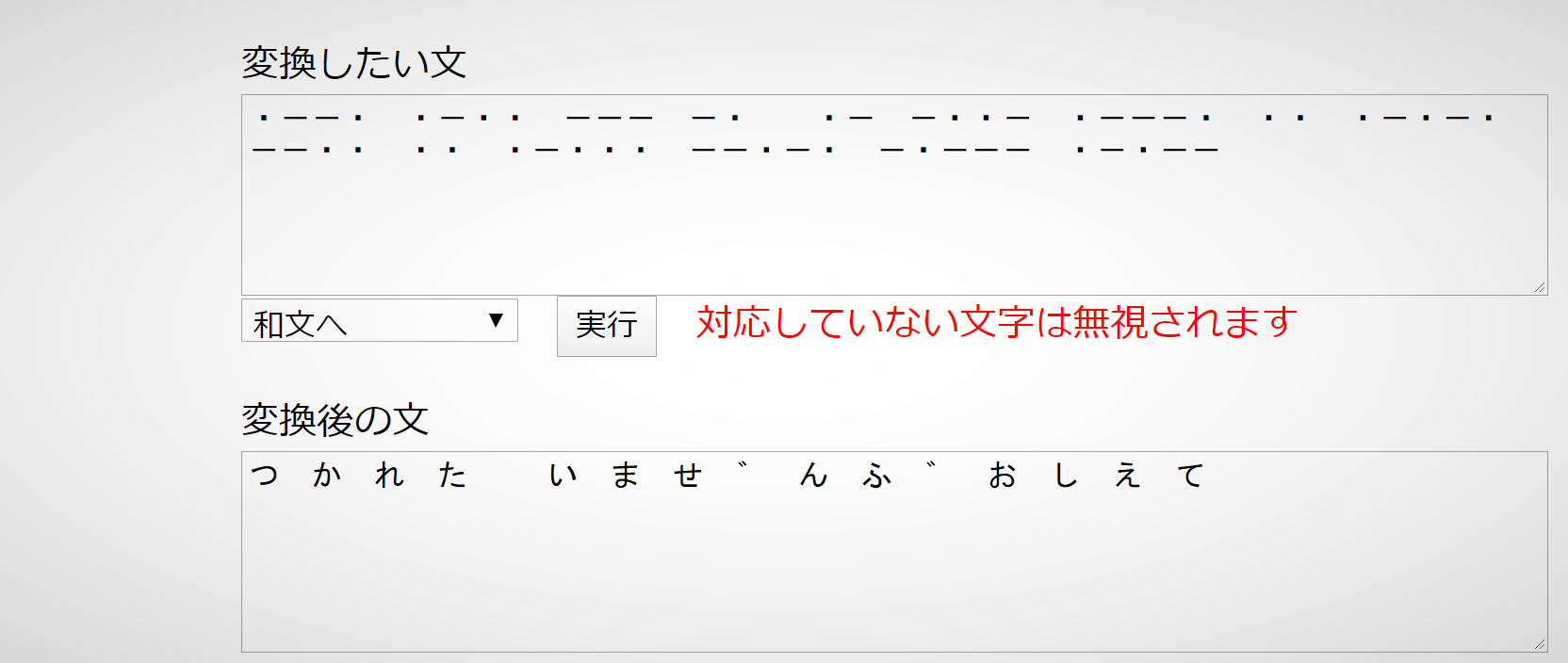 信号 と は モールス モールス信号の超カンタンな覚え方!日本人なら最初に日本語を!