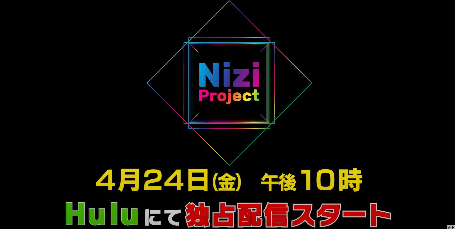 虹プロジェクト 無料視聴