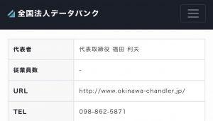 沖縄チャンドラー情報